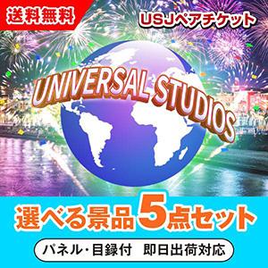 ユニバーサルスタジオジャパン1dayペアチケット 選べる景品5点セット
