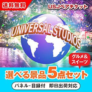 ユニバーサルスタジオジャパン1dayペアチケット 選べる景品5点グルメセット