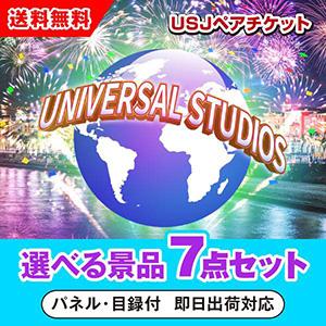 ユニバーサルスタジオジャパン1dayペアチケット 選べる景品7点セット
