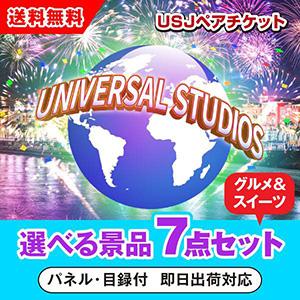 ユニバーサルスタジオジャパン1dayペアチケット 選べる景品7点グルメセット