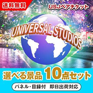 ユニバーサルスタジオジャパン1dayペアチケット 選べる景品10点セット