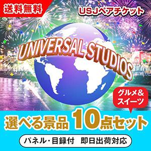 ユニバーサルスタジオジャパン1dayペアチケット 選べる景品10点グルメセット