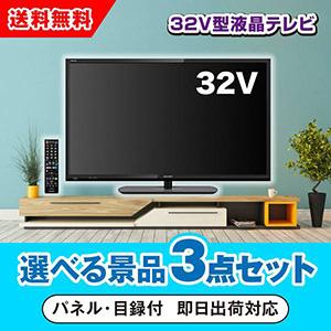 32型液晶テレビ 選べる景品3点セット
