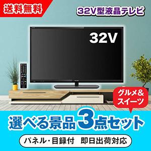 32型液晶テレビ 選べる景品3点グルメセット