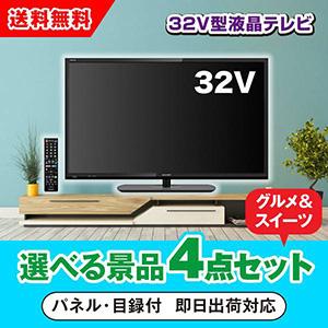 32型液晶テレビ 選べる景品4点グルメセット