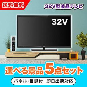 32型液晶テレビ 選べる景品5点セット