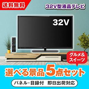 32型液晶テレビ 選べる景品5点グルメセット
