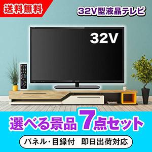 32型液晶テレビ 選べる景品7点セット
