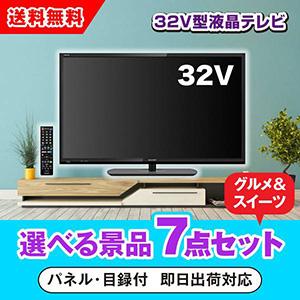32型液晶テレビ 選べる景品7点グルメセット