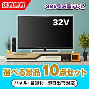 32型液晶テレビ 選べる景品10点セット