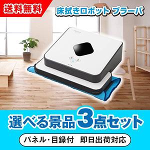 床拭きロボット ブラーバ 選べる景品3点セット