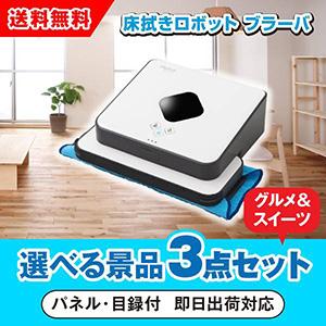 床拭きロボット ブラーバ 選べる景品3点グルメセット