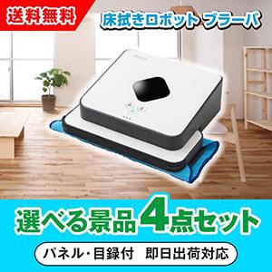 床拭きロボット ブラーバ 選べる景品4点セット