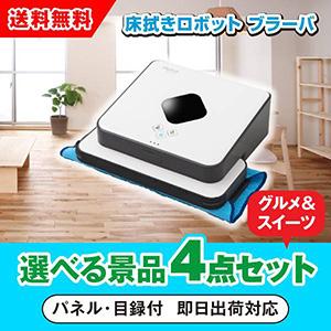 床拭きロボット ブラーバ 選べる景品4点グルメセット