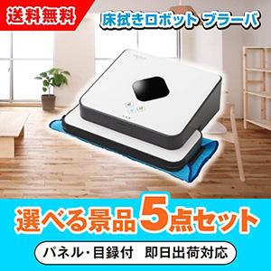 床拭きロボット ブラーバ 選べる景品5点セット