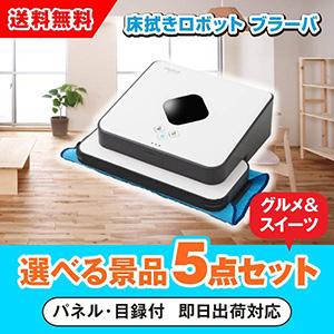 床拭きロボット ブラーバ 選べる景品5点グルメセット