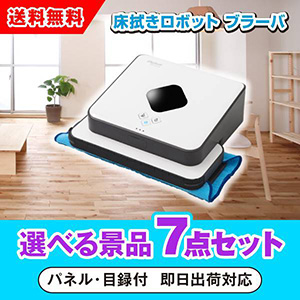 床拭きロボット ブラーバ 選べる景品7点セット