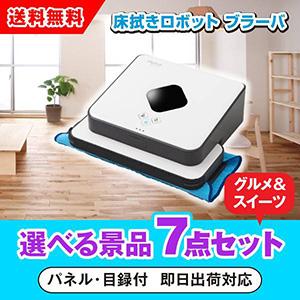 床拭きロボット ブラーバ 選べる景品7点グルメセット