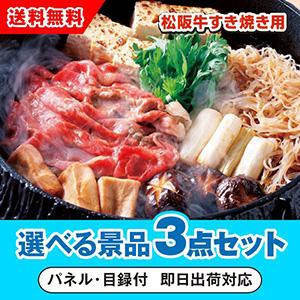 三重県産 松阪牛すきやき用 選べる景品3点セット