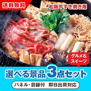 三重県産 松阪牛すきやき用 選べる景品3点グルメセット