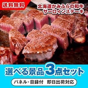 北海道かみふらの和牛サーロインステーキ 選べる景品3点セット