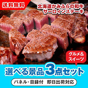 北海道かみふらの和牛サーロインステーキ 選べる景品3点グルメセット