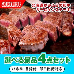 北海道かみふらの和牛サーロインステーキ 選べる景品4点セット