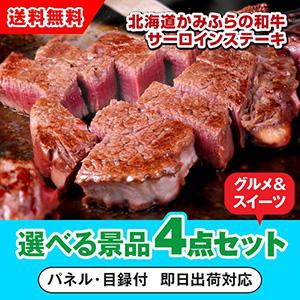 北海道かみふらの和牛サーロインステーキ 選べる景品4点グルメセット