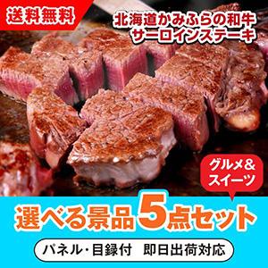 北海道かみふらの和牛サーロインステーキ 選べる景品5点グルメセット