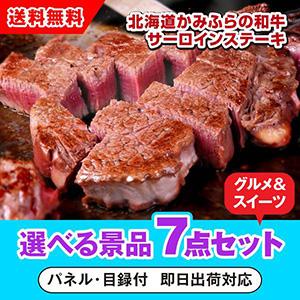 北海道かみふらの和牛サーロインステーキ 選べる景品7点グルメセット