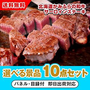北海道かみふらの和牛サーロインステーキ 選べる景品10点セット