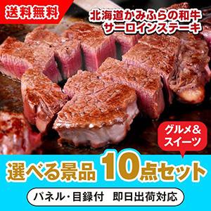 北海道かみふらの和牛サーロインステーキ 選べる景品10点グルメセット