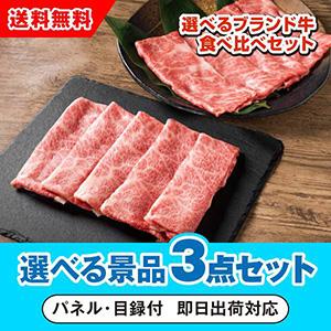 選べるブランド牛 食べ比べセット 選べる景品3点セット