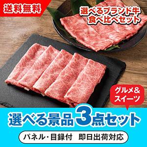 選べるブランド牛 食べ比べセット 選べる景品3点グルメセット
