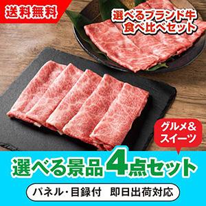 選べるブランド牛 食べ比べセット 選べる景品4点グルメセット