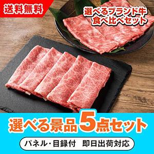 選べるブランド牛 食べ比べセット 選べる景品5点セット