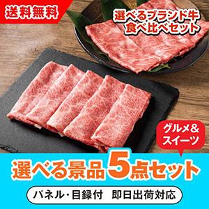 選べるブランド牛 食べ比べセット 選べる景品5点グルメセット