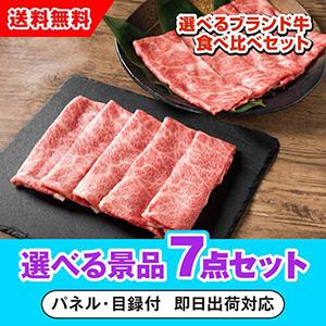 選べるブランド牛 食べ比べセット 選べる景品7点セット