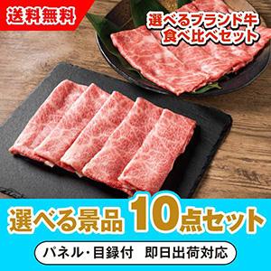 選べるブランド牛 食べ比べセット 選べる景品10点セット