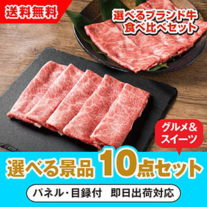 選べるブランド牛 食べ比べセット 選べる景品10点グルメセット