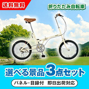 SimpleStyle 折畳自転車 選べる景品3点セット
