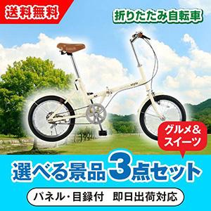 SimpleStyle 折畳自転車 選べる景品3点グルメセット