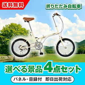 SimpleStyle 折畳自転車 選べる景品4点セット