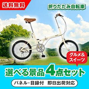 SimpleStyle 折畳自転車 選べる景品4点グルメセット