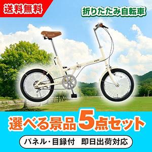 SimpleStyle 折畳自転車 選べる景品5点セット