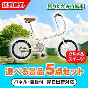 SimpleStyle 折畳自転車 選べる景品5点グルメセット