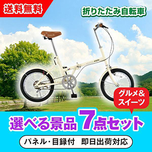 SimpleStyle 折畳自転車 選べる景品7点グルメセット