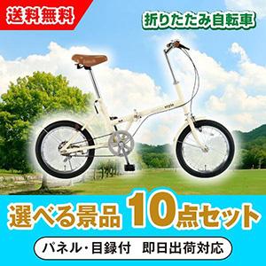 SimpleStyle 折畳自転車 選べる景品10点セット