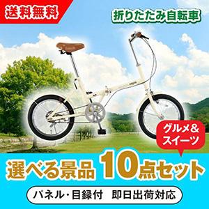 SimpleStyle 折畳自転車 選べる景品10点グルメセット