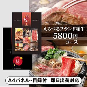 カタログギフト えらべるブランド和牛【5800円コース】桂(かつら)